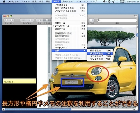 Macのプレビュー.appで利用できるPDFファイルの編集ツール Inforati 2