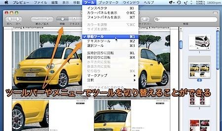 Macのプレビュー.appで利用できるPDFファイルの編集ツール Inforati 1