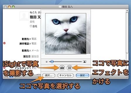 Macのアドレスブック.appの写真アイコンを設定する方法 Inforati 1