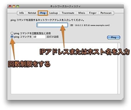 MacでPingを使用してネットワークが正常に利用可能か調べる方法 Inforati 1