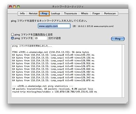 MacでPingを使用してネットワークが正常に利用可能か調べる方法 Inforati 2