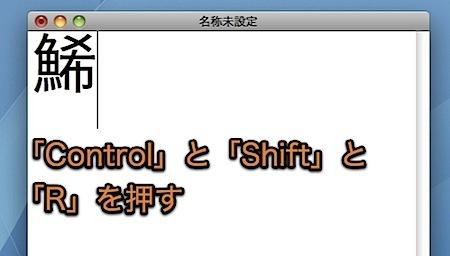 Macのことえりで、再変換機能を使用する方法 Inforati 1