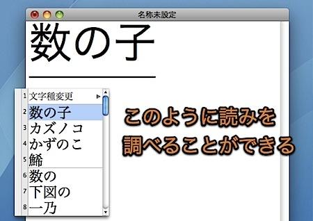 Macのことえりで、再変換機能を使用する方法 Inforati 2