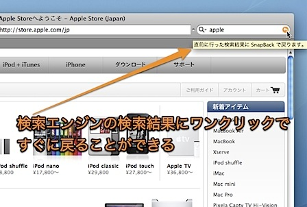Mac SafariのSnapBackを利用してGoogle検索結果ページにワンクリックで戻る方法 Inforati 1