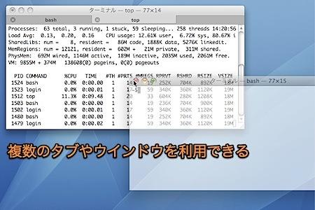Macのターミナル.appでタブを使用したり、ウインドウの位置を記憶する方法 Inforati 1