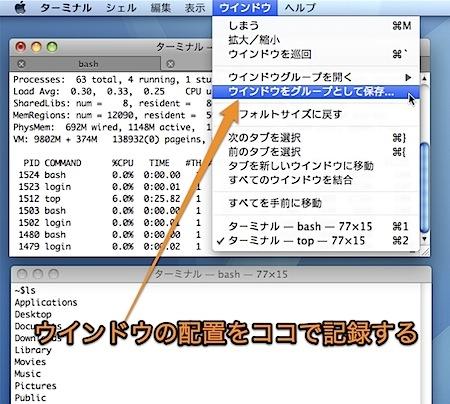 Macのターミナル.appでタブを使用したり、ウインドウの位置を記憶する方法 Inforati 2