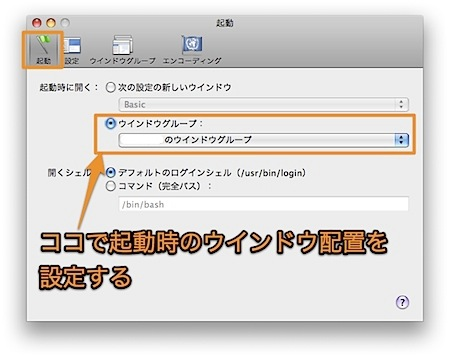 Macのターミナル.appでタブを使用したり、ウインドウの位置を記憶する方法 Inforati 3