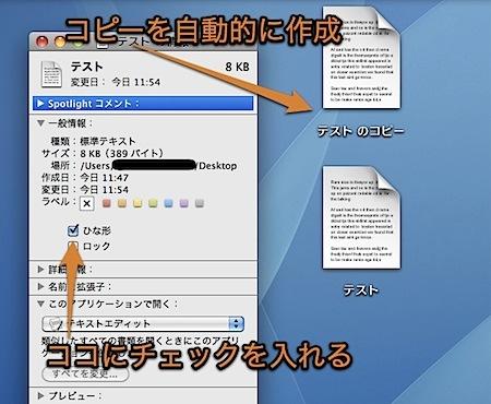 Macの「ひな形」機能でファイルのテンプレートを作成する方法 Inforati 1