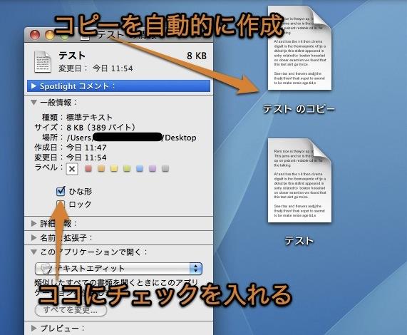 macの ひな形 機能でファイルのテンプレートを作成する方法 inforati