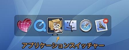 キーボードショートカットでMacのアプリケーションを切り替える方法 Inforati 1