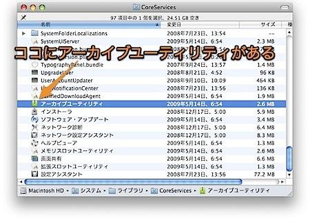Macのアーカイブユーティリティ.appがある場所・使用方法・設定方法 Inforati 1