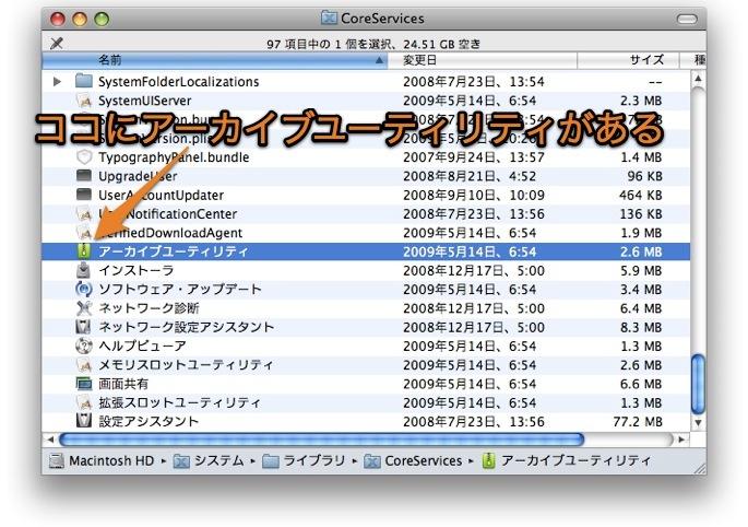 ユーティリティ macos macOS Catalinaをクリーンインストールする方法