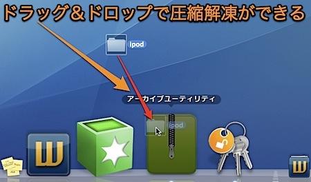Macのアーカイブユーティリティ.appがある場所・使用方法・設定方法 Inforati 2