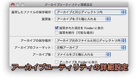 Macのアーカイブユーティリティ.appがある場所・使用方法・設定方法 Inforati 3
