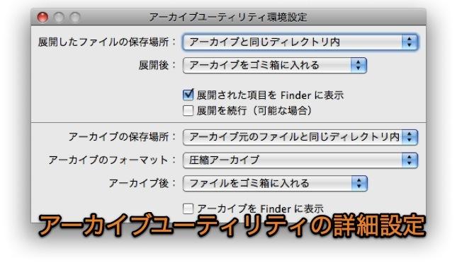 Macのアーカイブユーティリティ appがある場所・使用方法・設定