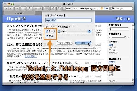 Mac MailをデフォルトのRSSリーダーとして設定して使用する方法 Inforati 2