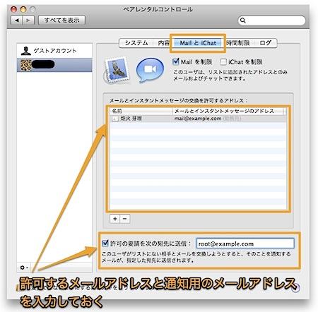 Macのメール制限機能を使用してユーザのメール送受信を制限する方法 Inforati 1