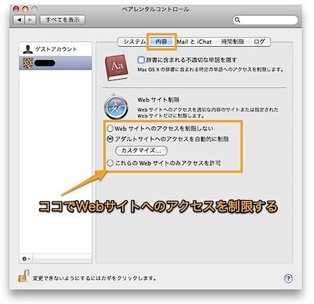 Macで有害サイトの閲覧を制限(フィルタリング)する方法 Inforati 1