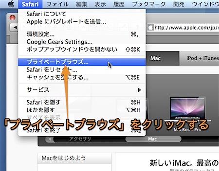 Mac Safariでサイト閲覧履歴や検索履歴などを残さないで使用する方法 Inforati 1
