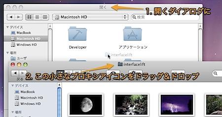 Macのプロキシアイコンを使ってFinderで表示中のフォルダに瞬間的に移動する方法 Inforati 1