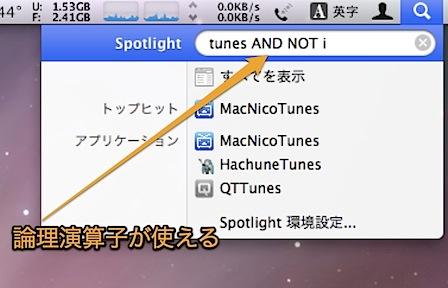 MacのSpotlightで論理演算子を使って検索する方法のまとめ Inforati 1