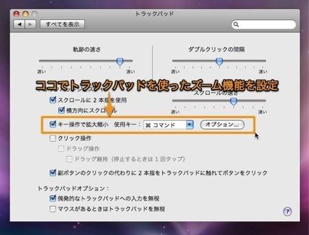 Macのディスプレイ画面を拡大・縮小するズーム機能の使用方法 Inforati 2