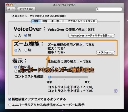 Macのディスプレイ画面を拡大・縮小するズーム機能の使用方法 Inforati 3