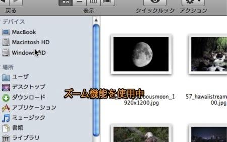 Macのディスプレイ画面を拡大・縮小するズーム機能の使用方法 Inforati 4