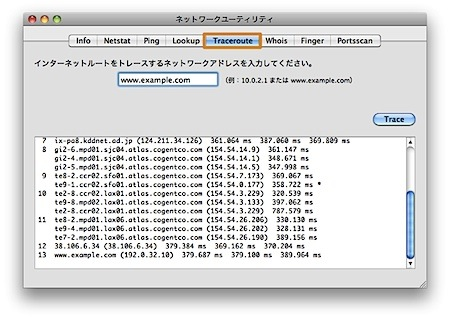 MacでTracerouteを使用してネットワークの経路情報を調べる方法 Inforati 1