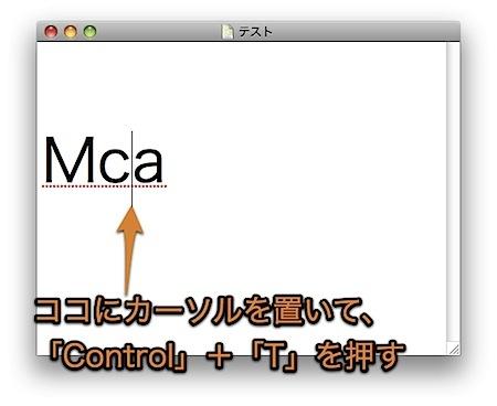 Macで文字の順番を瞬時に入れ替えるキーボードショートカット Inforati 1