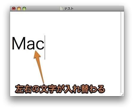 Macで文字の順番を瞬時に入れ替えるキーボードショートカット Inforati 2