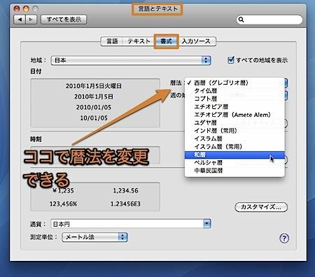 Macの日付表示を和暦に変更する方法 Inforati 1