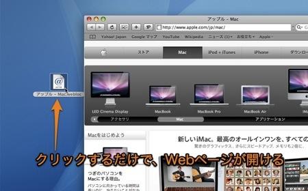 Mac SafariでWebサイトのエイリアス「Webloc」ファイルを使用する方法 Inforati 1