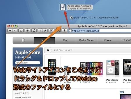 Mac SafariでWebサイトのエイリアス「Webloc」ファイルを使用する方法 Inforati 2
