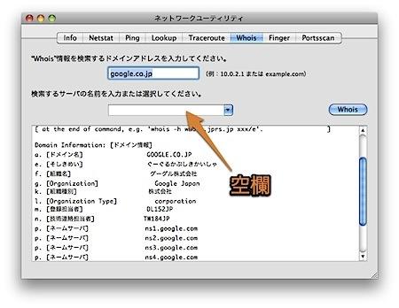 MacでWhoisを使用してドメインの登録情報を検索する方法 Inforati 1