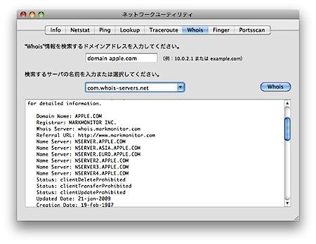 MacでWhoisを使用してドメインの登録情報を検索する方法 Inforati 2