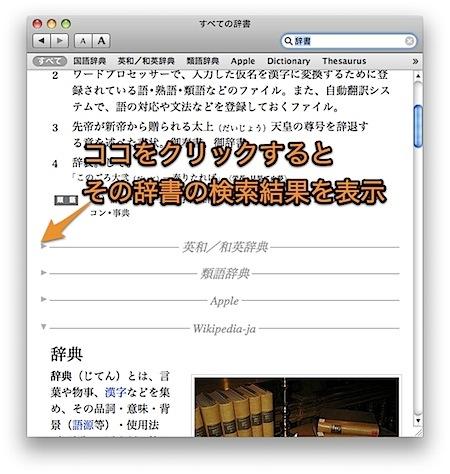 Macの辞書.appの機能を使用してWikipediaを効率的に検索する方法 Inforati 2
