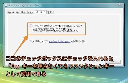 Boot Camp上のWindowsで、Macのキーボードに無いキーを打つ方法 Inforati 1