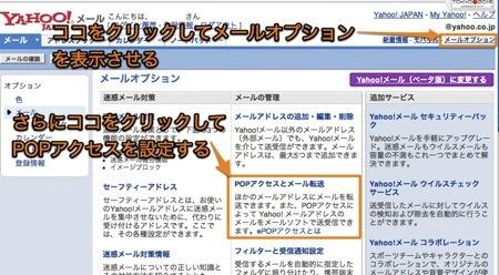 Mac MailでYahoo!メールを利用する方法 Inforati 1