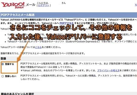 Mac MailでYahoo!メールを利用する方法 Inforati 2
