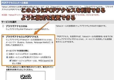 Mac MailでYahoo!メールを利用する方法 Inforati 3
