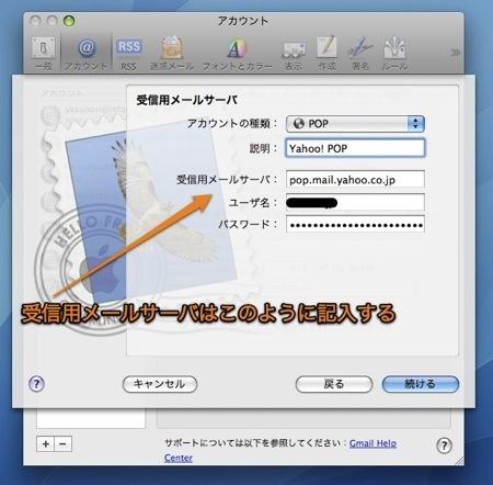 Mac MailでYahoo!メールを利用する方法 Inforati 4