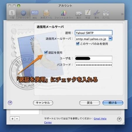 Mac MailでYahoo!メールを利用する方法 Inforati 5