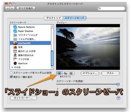 Macで自分が撮影した写真をスクリーンセーバに使う方法 Inforati 1