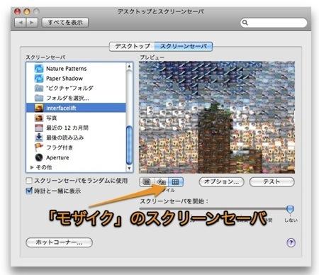 Macで自分が撮影した写真をスクリーンセーバに使う方法 Inforati 3