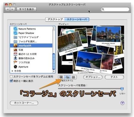 Macで自分が撮影した写真をスクリーンセーバに使う方法 Inforati 2