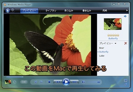 Windows Media Playerの動画を、MacのQuickTime Playerで再生する方法 Inforati 1