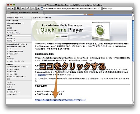 Windows Media Playerの動画を、MacのQuickTime Playerで再生する方法 Inforati 2