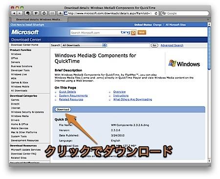 Windows Media Playerの動画を、MacのQuickTime Playerで再生する方法 Inforati 3