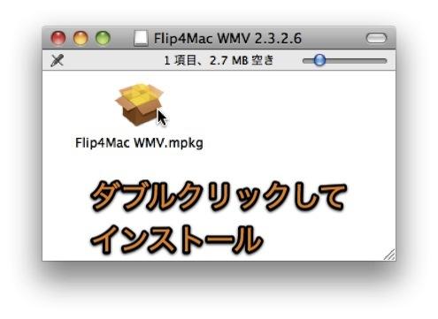 Windows Media Playerの動画を、MacのQuickTime Playerで再生